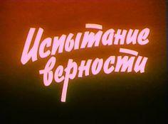 «Испытание верности», Иван Пырьев, СССР, 1955