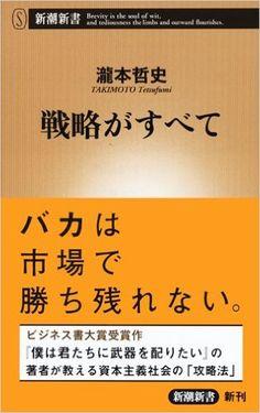 戦略がすべて (新潮新書) | 瀧本 哲史 |本 | 通販 | Amazon