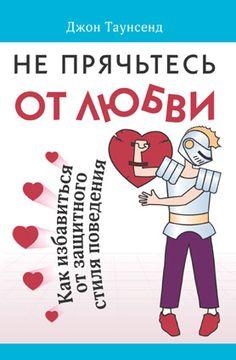 """М.: Триада, 2010, 336 с., ISBN 978-5-86181-468-3  Книга рассказывает о """"защитных механизмах"""" которые вырыбатываются еще в детстве и мешают человеку принимать и дарить любовь."""