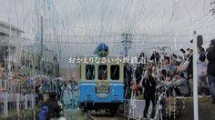 「エボルタ 廃線1日復活チャレンジ 120秒」【パナソニック公式】