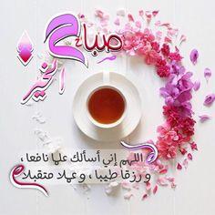 اسعدالله صباحكم,  صباحيات,  صباح الخير