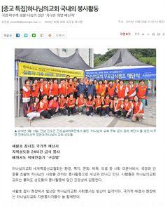[종교특집]하나님의교회(안상홍님) 국내외 봉사활동   세월호 참사등 국가적 재난시 지역성도들 24시간 급식 봉사 해외서도 이재민돕기 '구슬땀'