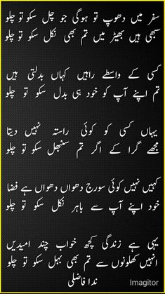 Good Urdu Funny Poetry, Iqbal Poetry, Punjabi Poetry, Poetry Quotes In Urdu, Best Urdu Poetry Images, Urdu Poetry Romantic, Love Poetry Urdu, Nice Poetry, Soul Poetry