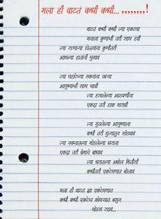 129 Best Marathi Kavita images in 2019 | Marathi calligraphy, Poetry