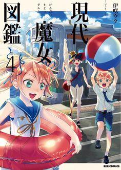 現代魔女図鑑 4 (IDコミックス REXコミックス) | 伊咲ウタ | 本 | Amazon.co.jp