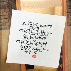 Calligraphy Handwriting, Caligraphy, Korean Tattoos, Gods Love, My Love, Jesus Christ, Lord, Bible, Christian