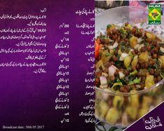 Sabzi Recipe, Urdu Recipe, Tea Recipes, Indian Food Recipes, Recipies, Shireen Anwar Recipes, Ramzan Recipe, Chats Recipe, Masala Tv Recipe