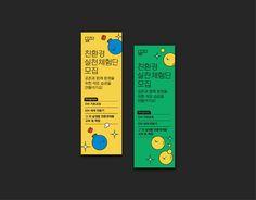 공존 친환경실천체험단 모집 비주얼 디자인 - 그래픽 디자인, 브랜딩/편집 Tag Design, Book Design, Layout Design, Print Design, Editorial Design, Editorial Layout, Graphic Design Posters, Graphic Art, Event Banner
