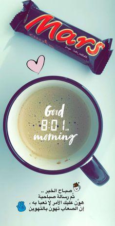 #قهوة #قهوتي #كوب_قهوة #صور #صباح_الخير #تصويري #تصاميم #تمبلر #سنابات #كلمات #خواطر #حب #كلام_حب #صباحيات #روقان #رواق #رمزيات Good Morning Coffee, Good Morning Wishes, My Coffee, Coffee Shake, Arabic Love Quotes, Arabic Words, Snapchat Quotes, Snapchat Stories, Emoji Photo