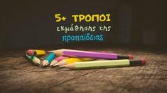 5+ τρόποι εκμάθησης της προπαίδειας! Μέρος 1ο