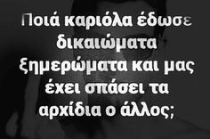 "5,770 Likes, 74 Comments - Ένας Άνδρας (@onemanstories) on Instagram: ""#onemanstories #greekquotes #kavlantizw"""
