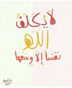 Islam Quran Arabic, Arabic Phrases, Arabic Quotes, Quran Quotes Inspirational, Inspirational Thoughts, Some Quotes, Words Quotes, Qoutes, Photo Quotes