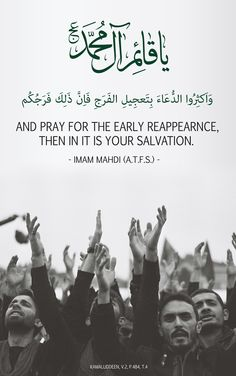 Pray for the early reappearance of Imam Mahdi (atfs)