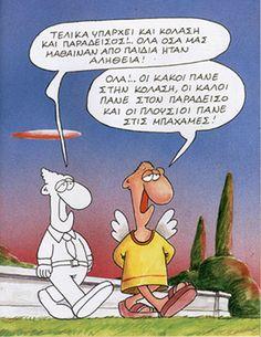 arkas Greek Quotes, Life Is Good, Funny Quotes, Hilarious, Jokes, Cartoon, Comics, Kai, Tiffany