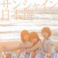 Negicco「サンシャイン日本海」アナログジャケット