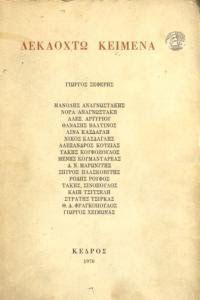 Άννα Αγγελοπούλου: Δεκαοκτώ Κείμενα: ένα βιβλίο εναντίον της Δικτατορίας