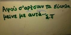 .. Greek Quotes, Words Quotes, True Stories, Love You, Wisdom, Thoughts, Walls, Mouths, Sadness