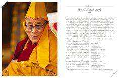 작가와비평 :: [달라이 라마 111展 히말라야의 꿈](추천도서/ 김경상 외/ 사진에세이)