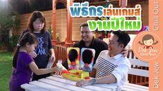 เดกจวเปนพธกรเลนเกมสบรษทปะปา เกมสปาลกโปง Pie Face http://www.youtube.com/watch?v=ckZF8hl6nok