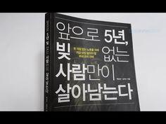 [책 리뷰] 앞으로 5년, 빚 없는 사람만이 살아남는다 / Book Review - YouTube