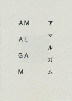 新しいZINEをつくりました。 5/25-26に札幌で開催される NEVER MIND THE BOOKS で出品させて頂きます。 http://nevermindthebooks.com/ イベント楽しそうなので、北海道にお住まいの方は(もちろんそれ以外の方も)ぜひ遊びにいってみてはどうでしょうか。 明後日(5/24)はパーティもあるみたいですよ。 AMALGAM アマルガム 16 pages, 18.2 × 25.7 cm ¥500, Edition of 5
