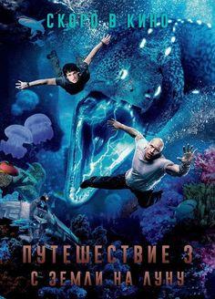 Путешествие 3: С Земли на Луну (2017) смотреть онлайн фильм бесплатно в хорошем качестве » Kino-HD720.net