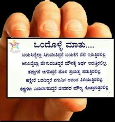 23 Best Kannada Quotes Images In 2019