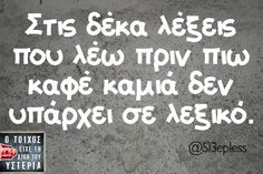 Funny Greek Quotes, Humorous Quotes, Funny Statuses, Funny Thoughts, Try Not To Laugh, Funny Clips, Photo Quotes, Just Kidding, True Words