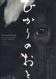 movie poster | 映画『ひかりのおと』  #typography #japan #japanese