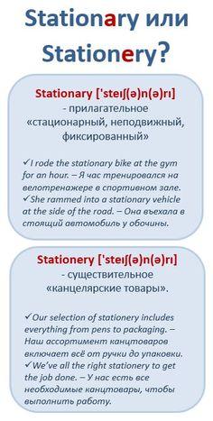 Английские слова, которые мы путаем: Stationary vs. Stationery