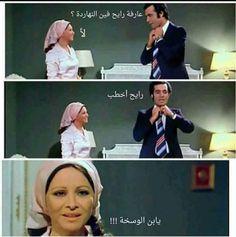 Funny Picture Jokes, Funny Jokes, Funny Pictures, Hilarious, Funny Pics, Arabic Jokes, Arabic Funny, Funny Arabic Quotes, Hidden Face Dpz