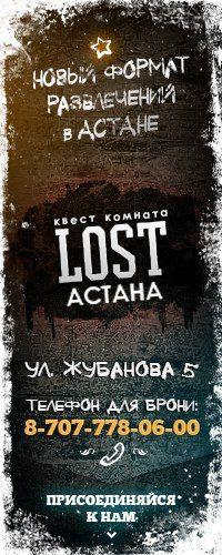 Квесты в Астане | Квест комнаты LOST