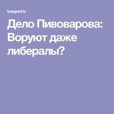 Дело Пивоварова: Воруют даже либералы?