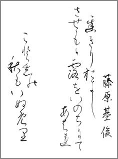 "Japanese poem by Fujiwara no Mototoshi from Ogura 100 poems (early 13th century ""As dew promises / New life to the thirsty plant, / So did your vow to me / Yet the year has passed away, / And autumn has come again"" 契りをきし させもが露を 命にて あはれことしの 秋もいぬめり (calligraphy by yopiko)"