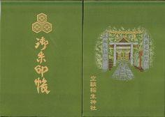 広島 空鞘稲生神社