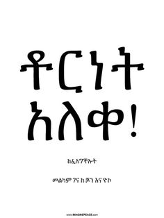Imagine Peace, Amharic type, by Yoko Ono official, via Flickr (Amharic is a language from Ethiopia)