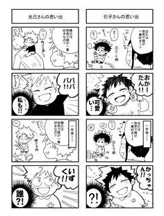 Bakugou Masaru & Bakugou Mitsuki & Bakugou Katsuki & Midoriya Inko & Midoriya Izuku Mitsuki Bakugou, Kawaii, 19 Days, Illustrations And Posters, Boku No Hero Academia, My Hero, Daddy, Cartoon, Manga