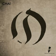 chai by hebrew hebrew calligraphy tattoos pinterest beautiful get a tattoo. Black Bedroom Furniture Sets. Home Design Ideas