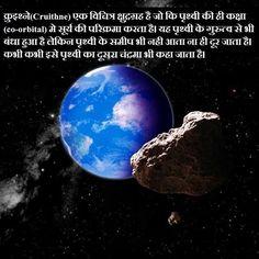 क्रुइथ्ने(Cruithne) एक विचित्र क्षुद्रग्रह है जो कि पृथ्वी की ही कक्षा(co-orbital) मे सूर्य की परिक्रमा करता है। यह पृथ्वी के गुरुत्व से भी बंधा हुआ है लेकिन पृथ्वी के समीप भी नही आता ना ही दूर जाता है। कभी कभी इसे पृथ्वी का दूसरा चंद्रमा भी कहा जाता है।