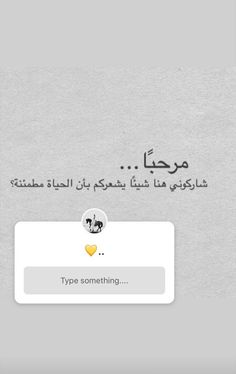 Real Life Quotes, Bff Quotes, Photo Quotes, Mood Quotes, Wisdom Quotes, Jokes Quotes, Funny Cartoon Quotes, Funny Arabic Quotes, Islamic Love Quotes
