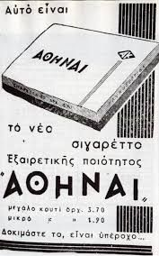 Vintage Advertising Posters, Old Advertisements, Vintage Ads, Vintage Posters, Old Posters, Old Greek, Athens, Old Photos, Greece