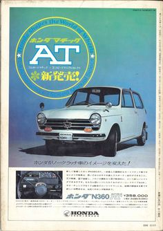 HONDA N360 was produced from 1967 to 1972.