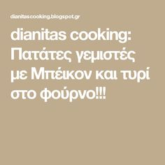 dianitas cooking: Πατάτες γεμιστές με Μπέικον και τυρί στο φούρνο!!! Food And Drink, Cooking Recipes, Blog, Stars, Chef Recipes, Blogging, Sterne, Star