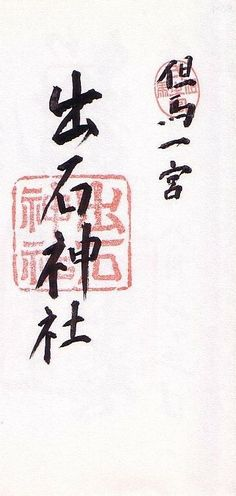 Hyogo. Toyooka. Ishizu shrine