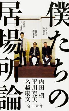 我們的行踪理論(角川書店) 內田樹,平川克己,康文Nagoshi  這 郵購 亞馬遜