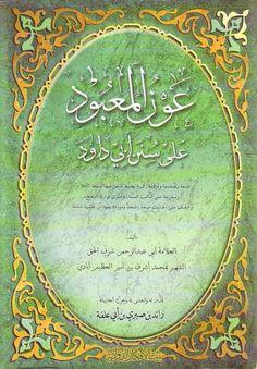 Awn Al-Ma'bood Fe Sharh Sunan Abi Dawud (Arabic only)