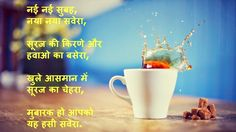 New 20 best good morning hindi shayari with images fungistaan Happy Good Morning Images, Good Morning In Hindi, Good Morning Wishes Quotes, Lovely Good Morning Images, Good Morning Images Download, Cute Good Morning, Good Morning Picture, Good Night Image, Good Morning Messages