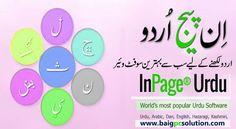 Download – Urdu Inpage 2015 Free Full Version