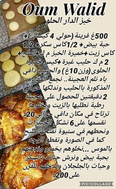 وصفات مصورة و مكتوبة لام وليد Arabic Sweets, Arabic Food, Algerian Recipes, Algerian Food, Tunisian Food, Cooking Tips, Cooking Recipes, Ramadan Recipes, Home Baking