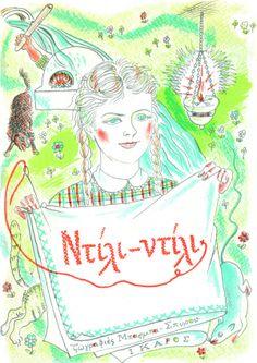 ΝΤΙΛΙ ΝΤΙΛΙ Diy And Crafts, Princess Zelda, Books, Fictional Characters, Art, Art Background, Libros, Kunst, Book